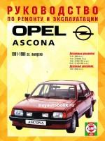 Руководство по ремонту и эксплуатации Opel Ascona. Модели с 1981 по 1988 год выпуска, оборудованные бензиновыми и дизельными двигателями