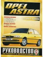 Руководство по ремонту и эксплуатации Opel Astra. Модели с 1991 по 1999 год выпуска, оборудованные бензиновыми и дизельными двигателями