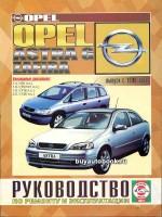 Руководство по ремонту и эксплуатации Opel Astra G / Opel Zafira. Модели с 1998 года выпуска, оборудованные бензиновыми двигателями