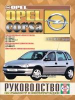 Руководство по ремонту и эксплуатации Opel Corsa. Модели с 1993 по 2000 год выпуска, оборудованные бензиновыми и дизельными двигателями