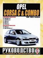 Руководство по ремонту и эксплуатации Opel Corsa / Combo. Модели с 2000 по 2006 год выпуска, оборудованные бензиновыми и дизельными двигателями