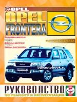 Руководство по ремонту и эксплуатации Opel Frontera. Модели с 1999 года выпуска, оборудованные бензиновыми и дизельными двигателями