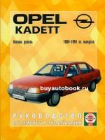 Руководство по ремонту и эксплуатации Opel Kadett Е. Модели с 1984 по 1991 год выпуска, оборудованные бензиновыми и дизельными двигателями