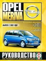 Руководство по ремонту и эксплуатации Opel Meriva. Модели с 2003 по 2010 год выпуска, оборудованные бензиновыми и дизельными двигателями.