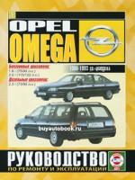Руководство по ремонту и эксплуатации Opel Omega. Модели с 1986 по 1993 год выпуска, оборудованные бензиновыми и дизельными двигателями
