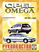 Руководство по ремонту и эксплуатации Opel Omega. Модели с 1994 по 1999 год выпуска, оборудованные бензиновыми двигателями