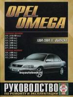 Руководство по ремонту и эксплуатации Opel Omega. Модели с 1994 по 2004 год выпуска, оборудованные бензиновыми и дизельными двигателями