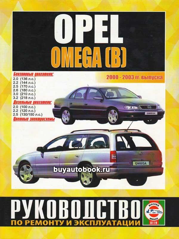opel omega руководство по ремонту скачать