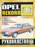 Руководство по ремонту и эксплуатации Opel Rekord. Модели с 1978 по 1984 год выпуска, оборудованные бензиновыми  и дизельными двигателями