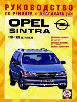 Руководство по ремонту и эксплуатации Opel Sintra. Модели с 1996 по 1999 год выпуска, оборудованные бензиновыми и дизельными двигателями