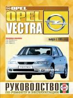 Руководство по ремонту и эксплуатации Opel Vectra. Модели с 1995 года выпуска, оборудованные бензиновыми двигателями