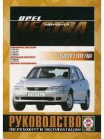 Руководство по ремонту и эксплуатации Opel Vectra. Модели с 1999 года выпуска, оборудованные бензиновыми и дизельными двигателями