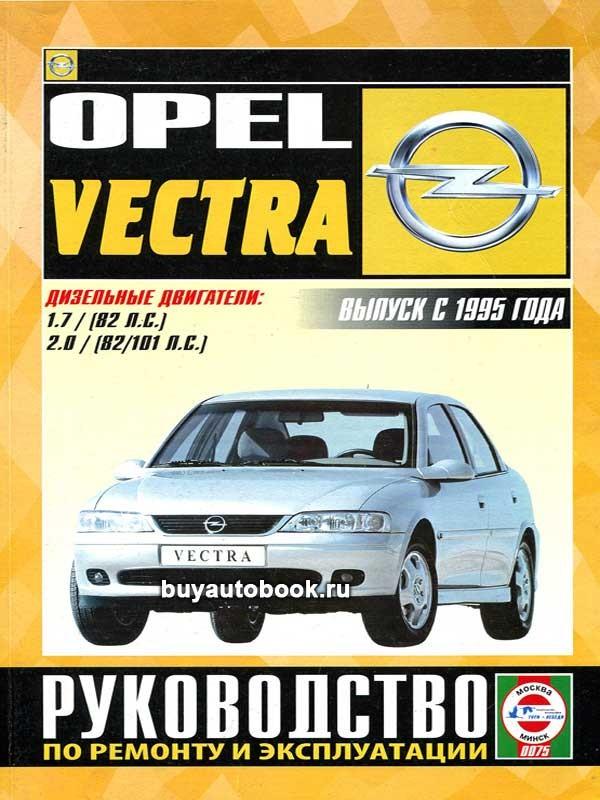 Книга по ремонту opel vectra b скачать