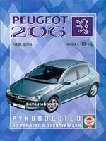 Руководство по ремонту и эксплуатации Peugeot 206. Модели с 1998 годf выпуска, оборудованные бензиновыми и дизельными двигателями