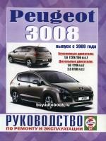 Руководство по ремонту и эксплуатации Peugeot 3008. Модели с 2009 года, оборудованные бензиновыми и дизельными двигателями