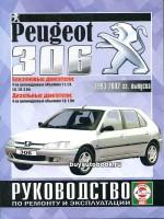 Руководство по ремонту и эксплуатации Peugeot 306. Модели с 1993 по 2002 год выпуска, оборудованные бензиновыми и дизельными двигателями