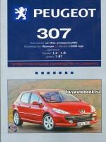 Руководство по ремонту и эксплуатации Peugeot 307. Модели с 2001 года выпуска, оборудованные бензиновыми и дизельными двигателями