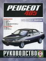 Руководство по ремонту и эксплуатации Peugeot 405. Модели с 1988 по 1996 год выпуска, оборудованные бензиновыми и дизельными двигателями