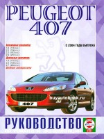 Руководство по ремонту и эксплуатации Peugeot 407. Модели с 2004 года выпуска, оборудованные бензиновыми и дизельными двигателями