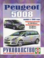 Руководство по ремонту и эксплуатации Peugeot 5008. Модели с 2009 года, оборудованные бензиновыми и дизельными двигателями