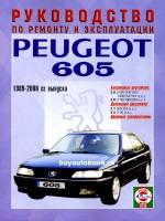 Руководство по ремонту и эксплуатации Peugeot 605. Модели с 1989 по 2000 год выпуска, оборудованные бензиновыми и дизельными двигателями