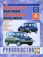 Руководство по ремонту и эксплуатации Citroen Berlingo / Peugeot Partner. Модели с 1996 года выпуска, оборудованные бензиновыми и дизельными двигателями