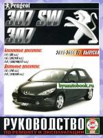 Руководство по ремонту и эксплуатации Peugeot 307. Модели с 2005 по 2008 год выпуска, оборудованные бензиновыми и дизельными двигателями