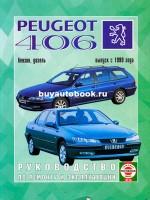 Руководство по ремонту и эксплуатации Peugeot 406. Модели с 1999 года выпуска, оборудованные бензиновыми и дизельными двигателями