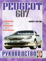 Руководство по ремонту и эксплуатации Peugeot 607. Модели с 1999 года выпуска, оборудованные бензиновыми и дизельными двигателями