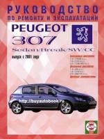 Руководство по ремонту и эксплуатации Peugeot 307 / 307 SW / 307 Sedan. Модели с 2001 года, оборудованные бензиновыми и дизельными двигателями