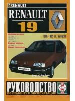 Руководство по ремонту и эксплуатации Renault 19. Модели с 1988 по 1995 год выпуска, оборудованные бензиновыми и дизельными двигателями