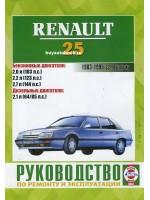 Руководство по ремонту и эксплуатации Renault 25. Модели с 1983 по 1995 год выпуска, оборудованные бензиновыми и дизельными двигателями