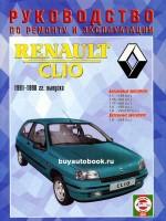 Руководство по ремонту и эксплуатации Renault Clio. Модели с 1991 по 1998 год выпуска, оборудованные бензиновыми и дизельными двигателями