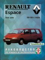 Руководство по ремонту и эксплуатации Renault Espace. Модели с 1984 по 1996 год выпуска, оборудованные бензиновыми и дизельными двигателями