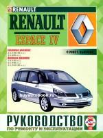 Руководство по ремонту и эксплуатации Renault Espace IV. Модели с 2002 года выпуска, оборудованные бензиновыми и дизельными двигателями