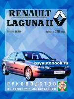 Руководство по ремонту и эксплуатации Renault Laguna II. Модели с 2001 года выпуска, оборудованные бензиновыми и дизельными двигателями