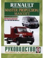 Руководство по ремонту Renault Mascott. Модели с 2004 по 2010 год, оборудованные дизельными двигателями
