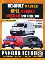 Руководство по ремонту и эксплуатации Renault Master / Opel Movano / Nissan Interstar. Модели с 2003 по 2010 год, оборудованные дизельными двигателями