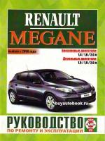 Руководство по ремонту, инструкция по эксплуатации Renault Megane. Модели с 2009 года выпуска, оборудованные бензиновыми и дизельными двигателями