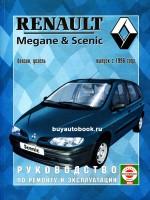 Руководство по ремонту, инструкция по эксплуатации Renault Megane / Scenic. Модели с 1996 года выпуска, оборудованные бензиновыми и дизельными двигателями