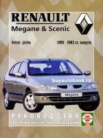 Руководство по ремонту и эксплуатации Renault Megane / Scenic. Модели с 1999 по 2003 год выпуска, оборудованные бензиновыми и дизельными двигателями