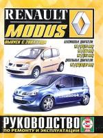 Руководство по ремонту и эксплуатации Renault Modus. Модели с 2004 года выпуска, оборудованные бензиновыми и дизельными двигателями