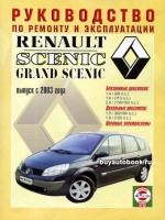 Руководство по ремонту и эксплуатации Renault Scenic / Grand Scenic в фотографиях. Модели с 2003 года, оборудованные бензиновыми и дизельными двигателями
