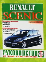 Руководство по ремонту и эксплуатации Renault Scenic / Grand Scenic. Модели с 2009 года, оборудованные бензиновыми и дизельными двигателями