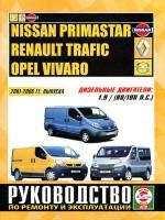Руководство по ремонту Renault Trafic / Opel Vivaro / Nissan Primastar. Модели с 2001 по 2006 год выпуска, оборудованные дизельными двигателями.