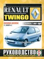Руководство по ремонту и эксплуатации Renault Twingo. Модели с 1993 года выпуска, оборудованные бензиновыми двигателями