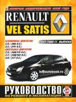 Руководство по ремонту и эксплуатации Renault Vel Satis. Модели с 2002 по 2009 год выпуска, оборудованные бензиновыми и дизельными двигателями