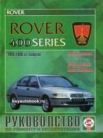 Руководство по ремонту и эксплуатации Rover 400. Модели с 1995 по 2000 год выпуска, оборудованные бензиновыми и дизельными двигателями
