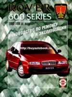 Руководство по ремонту и эксплуатации Rover 600. Модели с 1993 по 1998 год выпуска, оборудованные бензиновыми двигателями