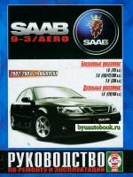 Руководство по ремонту и эксплуатации Saab 9-3. Модели с 2002 года выпуска, оборудованные бензиновыми и дизельными двигателями